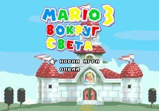 Image Mario 3 : Around the World