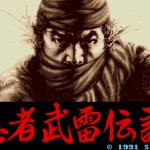 Ninja Burai Densetsu